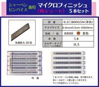 マイクロフィニッシュ 角ヤスリ ショート   □0.5mm #800 5本セット