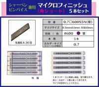 マイクロフィニッシュ 角ヤスリ ショート   □0.7mm #600 5本セット