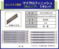 マイクロフィニッシュ 角ヤスリ ロング   □0.9mm #400 5本セット