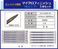 マイクロフィニッシュ 丸ヤスリ ロング   φ0.9mm #600 5本セット