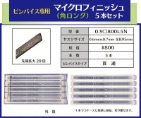 マイクロフィニッシュ 角ヤスリ ロング   □0.9mm #800 5本セット