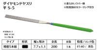 ダイヤモンドヤスリ S-5平  #140 (単品)