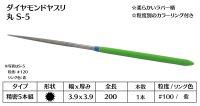 ダイヤモンドヤスリ S-5丸  #100 (単品)