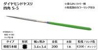 ダイヤモンドヤスリ S-5四角  #200 (単品)