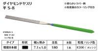 ダイヤモンドヤスリ S-8平  #200 (単品)