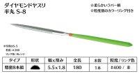 ダイヤモンドヤスリ S-8半丸  #400 (単品)