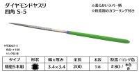 ダイヤモンドヤスリ S-5四角  #80 (単品)
