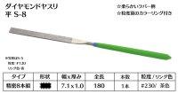 ダイヤモンドヤスリ S-8平  #230 (単品)