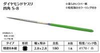ダイヤモンドヤスリ S-8四角  #170 (単品)
