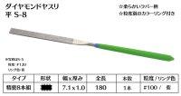 ダイヤモンドヤスリ S-8平  #100 (単品)