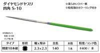 ダイヤモンドヤスリ S-10四角  #400 (単品)