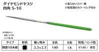 ダイヤモンドヤスリ S-10四角  #140 (単品)