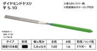 ダイヤモンドヤスリ S-10平  #100 (単品)