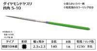 ダイヤモンドヤスリ S-10四角  #230 (単品)