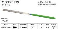 ダイヤモンドヤスリ S-10平  #80 (単品)