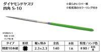 ダイヤモンドヤスリ S-10四角  #80 (単品)