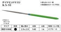 ダイヤモンドヤスリ S-10丸  #170 (単品)