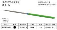 ダイヤモンドヤスリ S-12丸  #400 (単品)