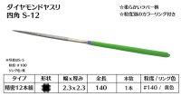 ダイヤモンドヤスリ S-12四角  #140 (単品)