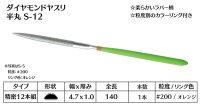 ダイヤモンドヤスリ S-12半丸  #200 (単品)