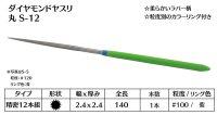 ダイヤモンドヤスリ S-12丸  #100 (単品)