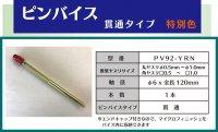 マイクロフィニッシュ ピンバイス(特別色)