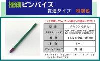 マイクロフィニッシュ 超極細ピンバイス(特別色)