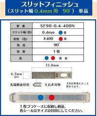 スリットフィニッシュ 0.4mm幅 90゜#400  単品