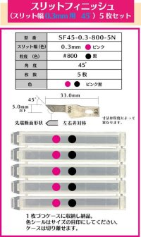 スリットフィニッシュ 0.3mm幅 45゜#800 (5枚セット)
