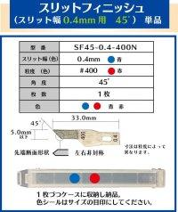 スリットフィニッシュ 0.4mm幅 45゜#400  単品