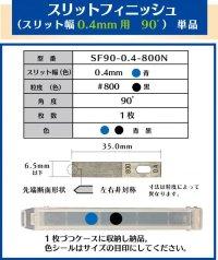 スリットフィニッシュ 0.4mm幅 90゜#800  単品
