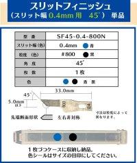 スリットフィニッシュ 0.4mm幅 45゜#800  単品