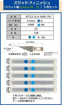 スリットフィニッシュ 0.4mm幅 22゜#600 (5枚セット)