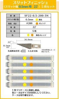 スリットフィニッシュ 0.5mm幅 22゜#200 (5枚セット)