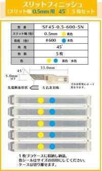 スリットフィニッシュ 0.5mm幅 45゜#600 (5枚セット)