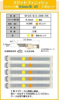 スリットフィニッシュ 0.5mm幅 45゜#200 (5枚セット)