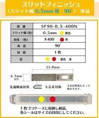 スリットフィニッシュ 0.5mm幅 90゜#400  単品
