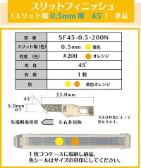 スリットフィニッシュ 0.5mm幅 45゜#200  単品
