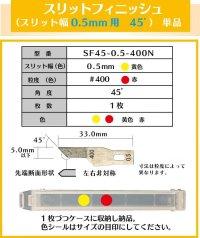 スリットフィニッシュ 0.5mm幅 45゜#400  単品