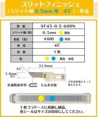 スリットフィニッシュ 0.5mm幅 45゜#600  単品