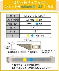 スリットフィニッシュ 0.5mm幅 22゜#600  単品
