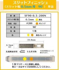 スリットフィニッシュ 0.5mm幅 90゜#200  単品