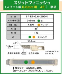 スリットフィニッシュ 0.6mm幅 45゜#200  単品