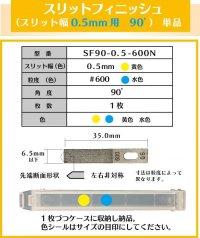 スリットフィニッシュ 0.5mm幅 90゜#600  単品