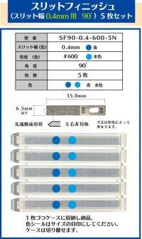 スリットフィニッシュ 0.4mm幅 90゜#600 (5枚セット)