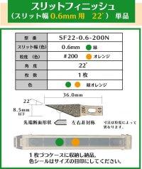 スリットフィニッシュ 0.6mm幅 22゜#200  単品