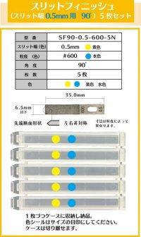 スリットフィニッシュ 0.5mm幅 90゜#600 (5枚セット)