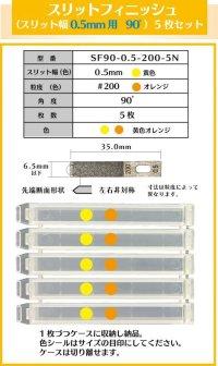 スリットフィニッシュ 0.5mm幅 90゜#200 (5枚セット)
