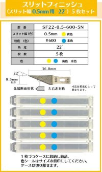 スリットフィニッシュ 0.5mm幅 22゜#600 (5枚セット)