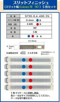 スリットフィニッシュ 0.4mm幅 90゜#400 (5枚セット)